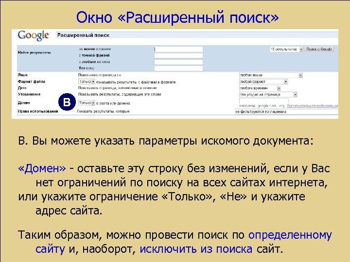 Окно «Расширенный поиск» В В. Вы можете указать параметры искомого документа: «Домен» - оставьте