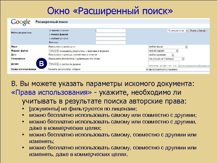 Окно «Расширенный поиск» В В. Вы можете указать параметры искомого документа: «Права использования» -