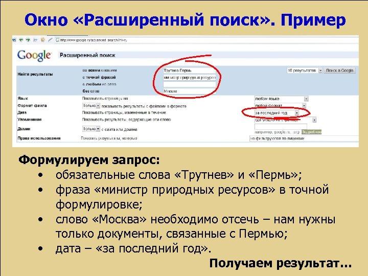 Окно «Расширенный поиск» . Пример Формулируем запрос: • обязательные слова «Трутнев» и «Пермь» ;