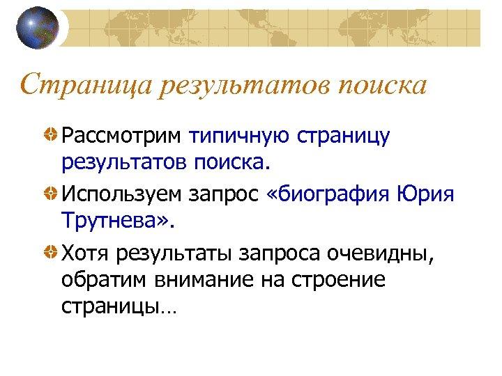 Страница результатов поиска Рассмотрим типичную страницу результатов поиска. Используем запрос «биография Юрия Трутнева» .