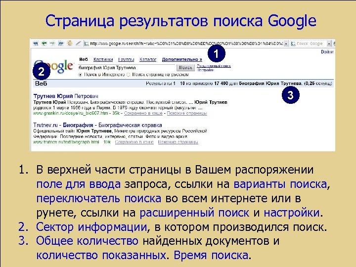 Страница результатов поиска Google 1 2 3 1. В верхней части страницы в Вашем