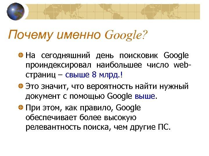 Почему именно Google? На сегодняшний день поисковик Google проиндексировал наибольшее число webстраниц – свыше