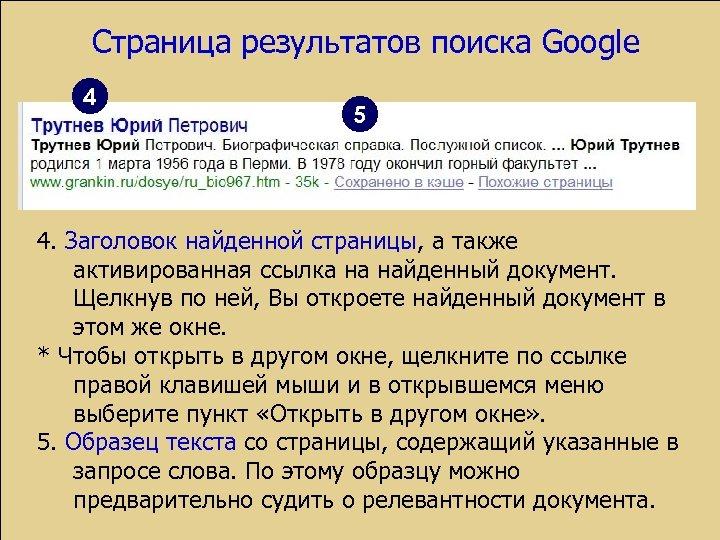 Страница результатов поиска Google 4 5 4. Заголовок найденной страницы, а также активированная ссылка