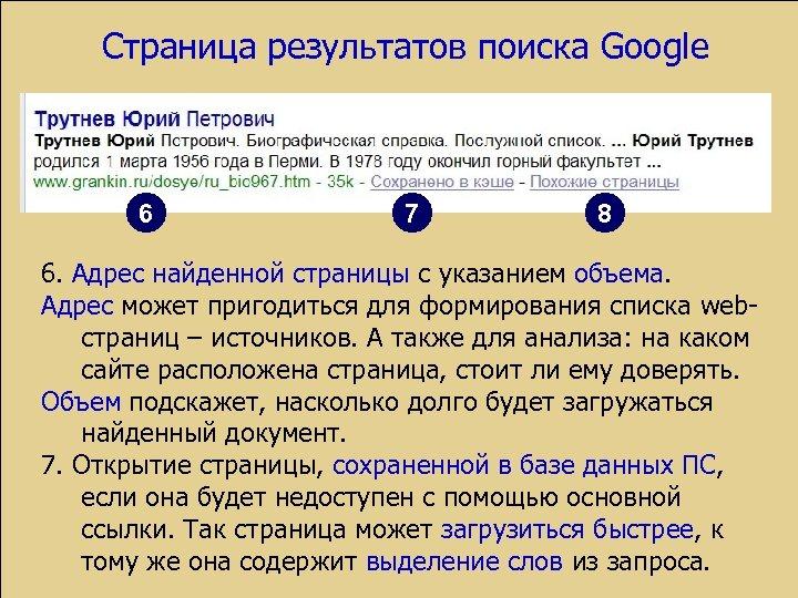 Страница результатов поиска Google 6 7 8 6. Адрес найденной страницы с указанием объема.