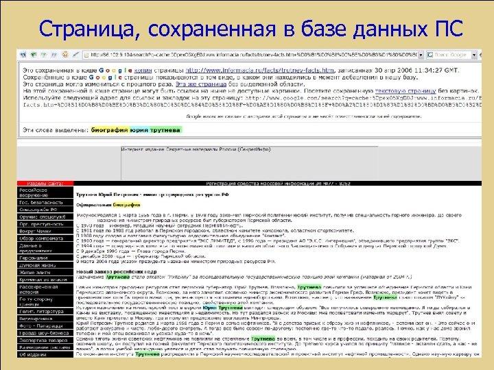 Страница, сохраненная в базе данных ПС
