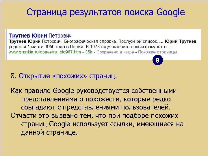Страница результатов поиска Google 8 8. Открытие «похожих» страниц. Как правило Google руководствуется собственными