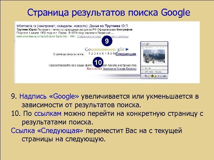 Страница результатов поиска Google 9 10 9. Надпись «Google» увеличивается или укменьшается в зависимости
