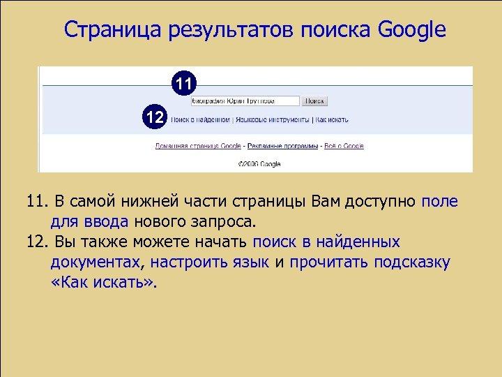 Страница результатов поиска Google 11 12 11. В самой нижней части страницы Вам доступно