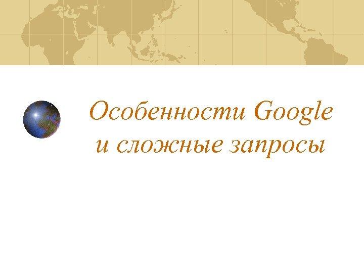 Особенности Google и сложные запросы