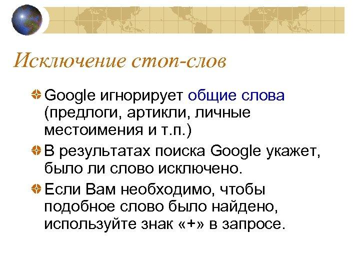 Исключение стоп-слов Google игнорирует общие слова (предлоги, артикли, личные местоимения и т. п. )