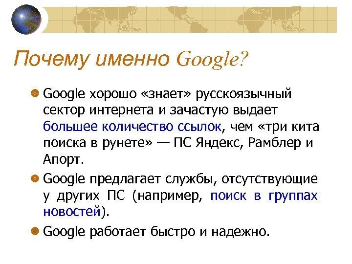 Почему именно Google? Google хорошо «знает» русскоязычный сектор интернета и зачастую выдает большее количество