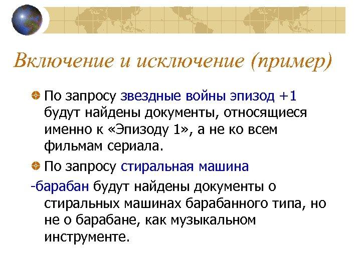 Включение и исключение (пример) По запросу звездные войны эпизод +1 будут найдены документы, относящиеся
