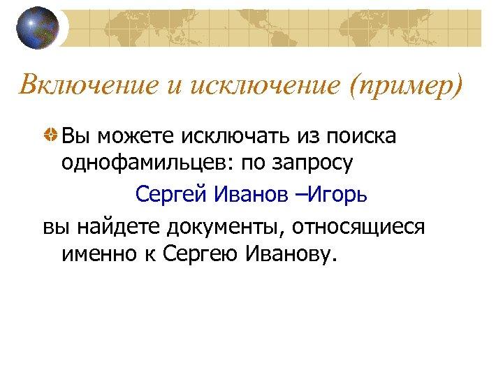 Включение и исключение (пример) Вы можете исключать из поиска однофамильцев: по запросу Сергей Иванов