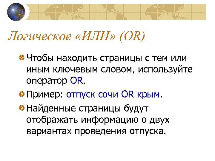 Логическое «ИЛИ» (OR) Чтобы находить страницы с тем или иным ключевым словом, используйте оператор