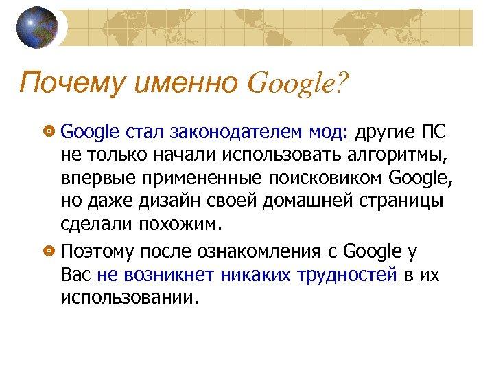 Почему именно Google? Google стал законодателем мод: другие ПС не только начали использовать алгоритмы,