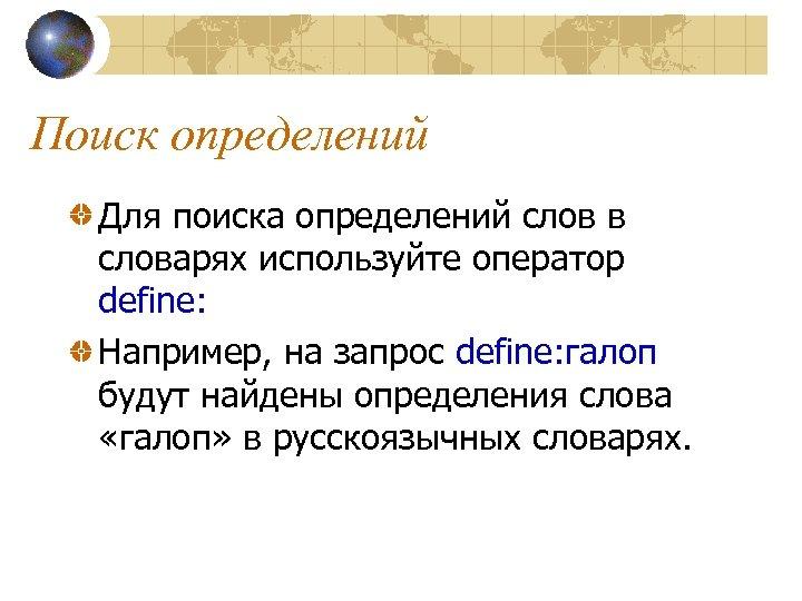Поиск определений Для поиска определений слов в словарях используйте оператор define: Например, на запрос