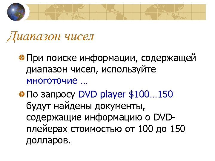 Диапазон чисел При поиске информации, содержащей диапазон чисел, используйте многоточие … По запросу DVD