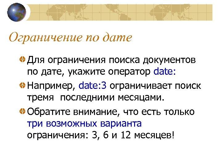 Ограничение по дате Для ограничения поиска документов по дате, укажите оператор date: Например, date: