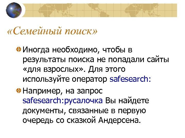 «Семейный поиск» Иногда необходимо, чтобы в результаты поиска не попадали сайты «для взрослых»