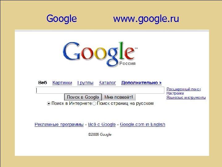 Google www. google. ru