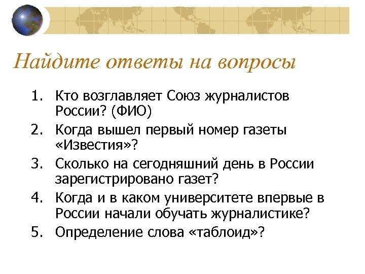 Найдите ответы на вопросы 1. Кто возглавляет Союз журналистов России? (ФИО) 2. Когда вышел