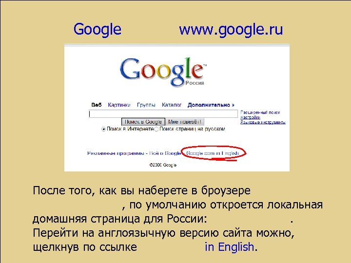 Google www. google. ru После того, как вы наберете в броузере www. google. com,