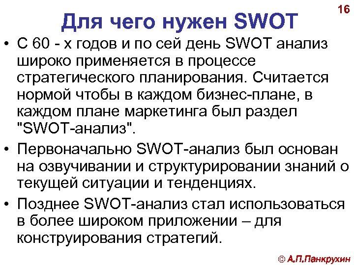 Для чего нужен SWOT 16 • С 60 - х годов и по сей
