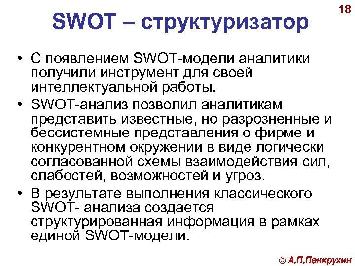SWOT – структуризатор 18 • С появлением SWOT-модели аналитики получили инструмент для своей интеллектуальной
