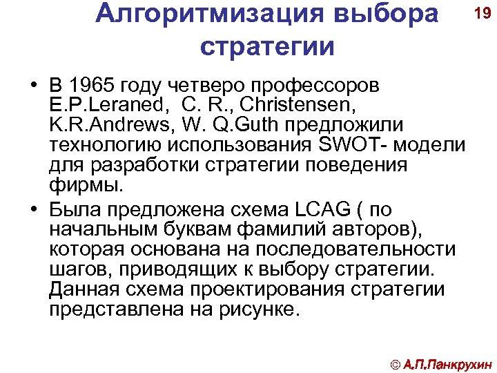 Алгоритмизация выбора стратегии 19 • В 1965 году четверо профессоров E. P. Leraned, C.