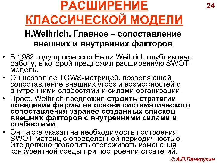 РАСШИРЕНИЕ КЛАССИЧЕСКОЙ МОДЕЛИ 24 H. Weihrich. Главное – сопоставление внешних и внутренних факторов •