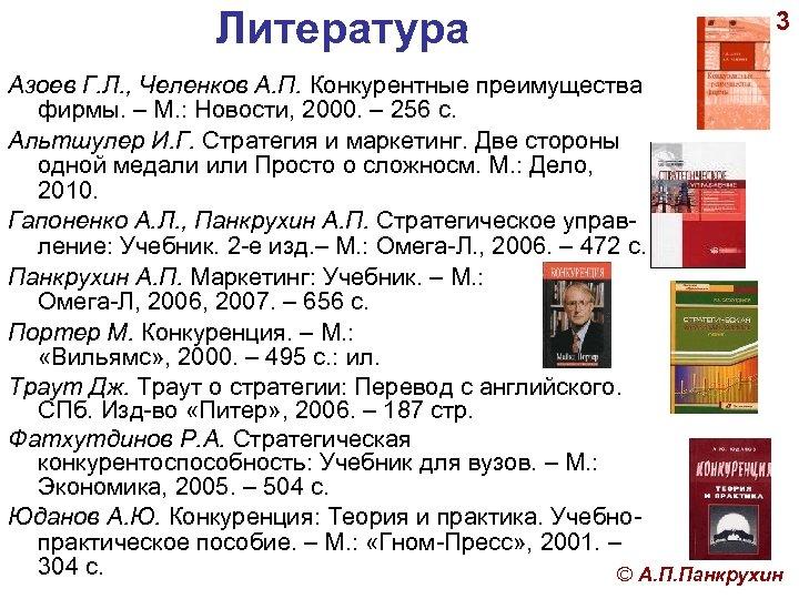 Литература 3 Азоев Г. Л. , Челенков А. П. Конкурентные преимущества фирмы. – М.