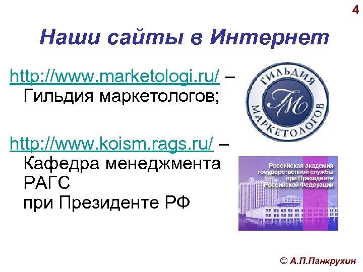 4 Наши сайты в Интернет http: //www. marketologi. ru/ – Гильдия маркетологов; http: //www.