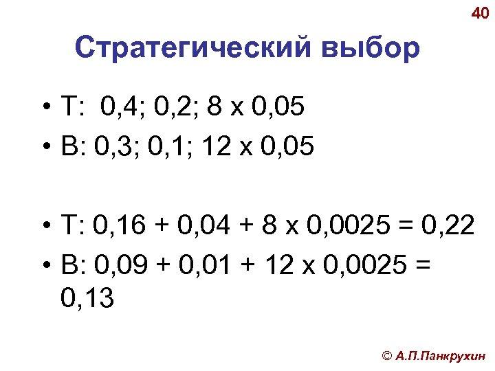 40 Стратегический выбор • Т: 0, 4; 0, 2; 8 х 0, 05 •