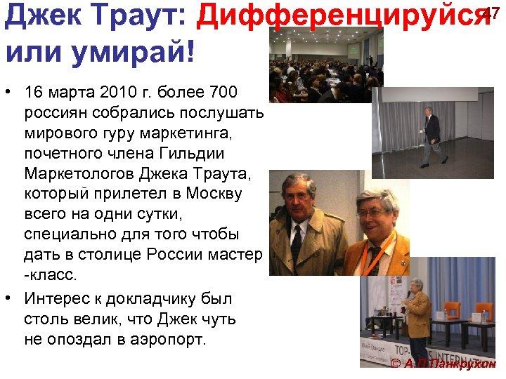 47 Джек Траут: Дифференцируйся или умирай! • 16 марта 2010 г. более 700 россиян