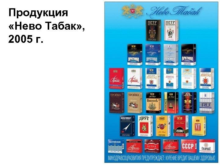 Продукция «Нево Табак» , 2005 г.