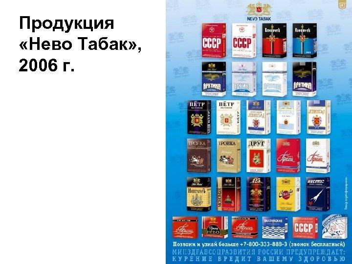 Продукция «Нево Табак» , 2006 г.