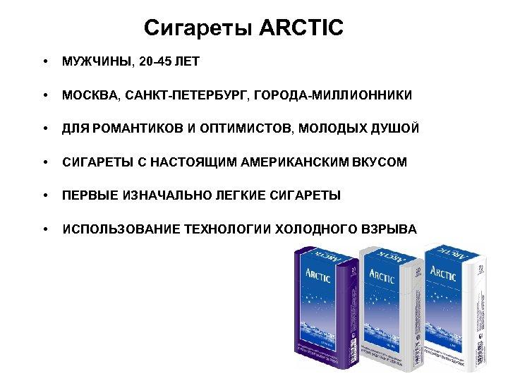 Сигареты ARCTIC • МУЖЧИНЫ, 20 -45 ЛЕТ • МОСКВА, САНКТ-ПЕТЕРБУРГ, ГОРОДА-МИЛЛИОННИКИ • ДЛЯ РОМАНТИКОВ