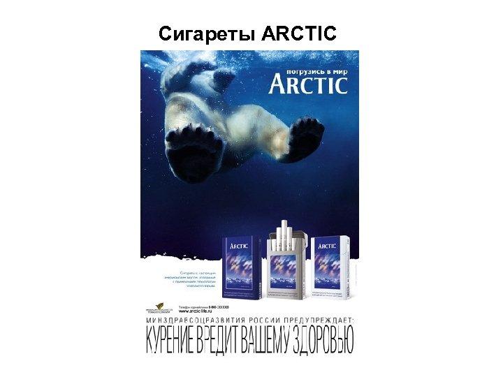Сигареты ARCTIC