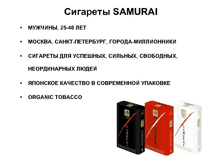 Сигареты SAMURAI • МУЖЧИНЫ, 25 -40 ЛЕТ • МОСКВА, САНКТ-ПЕТЕРБУРГ, ГОРОДА-МИЛЛИОННИКИ • СИГАРЕТЫ ДЛЯ