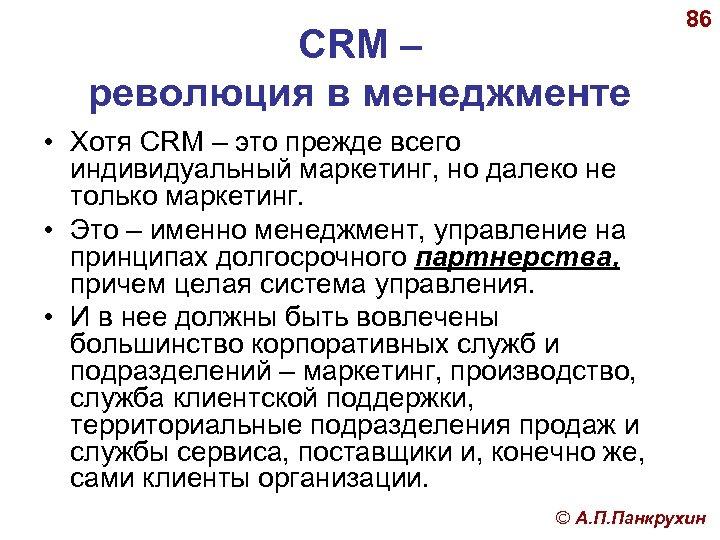CRM – революция в менеджменте 86 • Хотя CRM – это прежде всего индивидуальный
