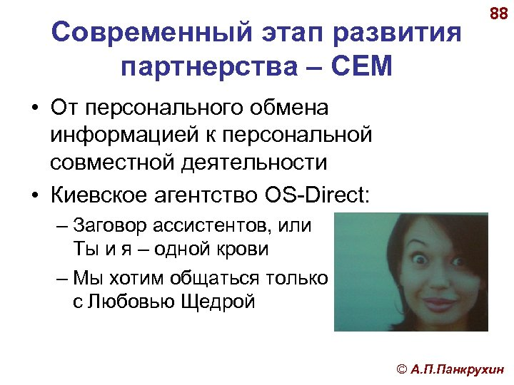 Современный этап развития партнерства – CEM 88 • От персонального обмена информацией к персональной