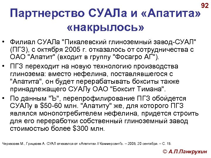 92 Партнерство СУАЛа и «Апатита» «накрылось» • Филиал СУАЛа