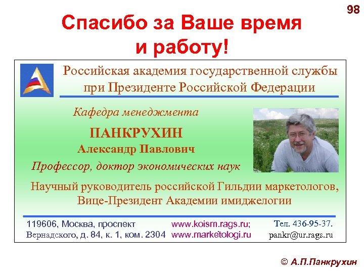 Спасибо за Ваше время и работу! 98 Российская академия государственной службы при Президенте Российской