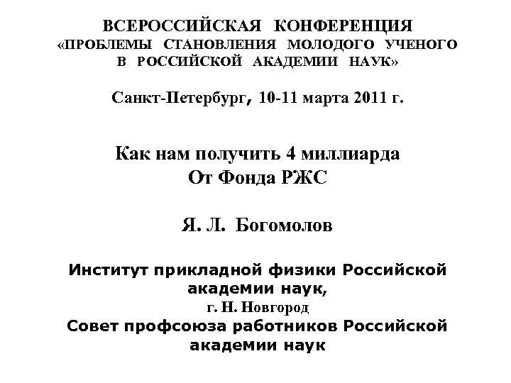 ВСЕРОССИЙСКАЯ КОНФЕРЕНЦИЯ «ПРОБЛЕМЫ СТАНОВЛЕНИЯ МОЛОДОГО УЧЕНОГО В РОССИЙСКОЙ АКАДЕМИИ НАУК» Санкт-Петербург, 10 -11 марта