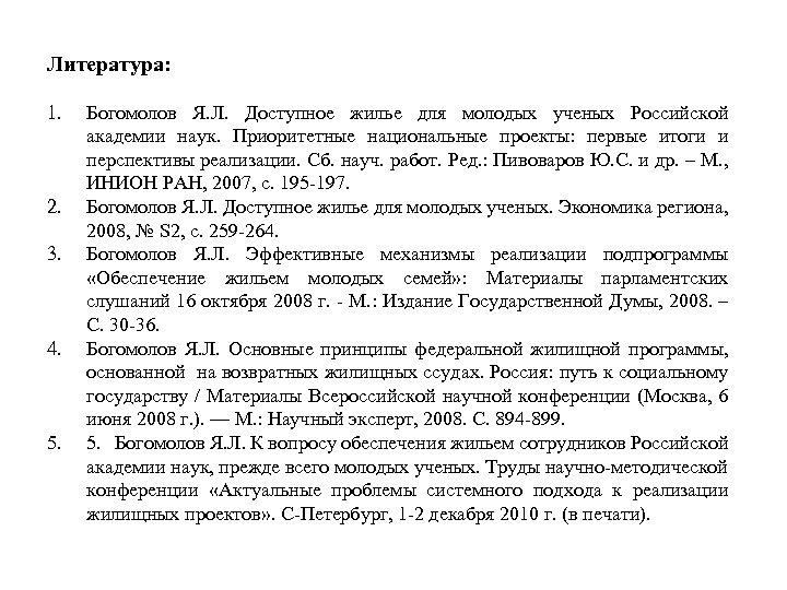 Литература: 1. 2. 3. 4. 5. Богомолов Я. Л. Доступное жилье для молодых ученых