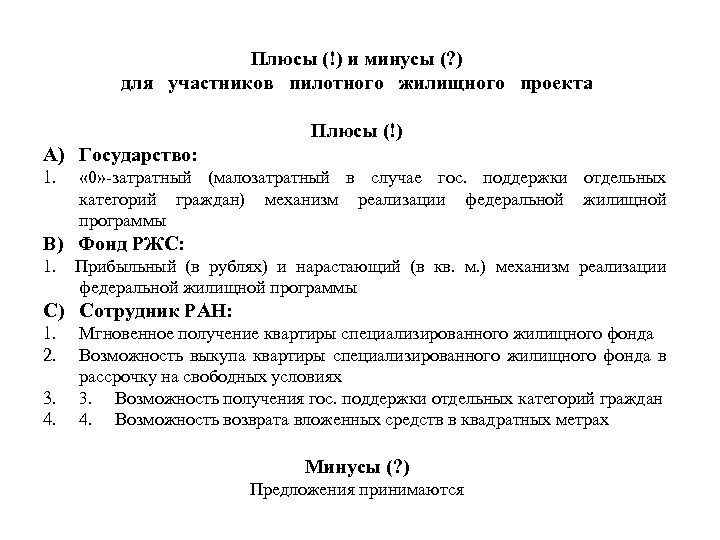 Плюсы (!) и минусы (? ) для участников пилотного жилищного проекта Плюсы (!) A)