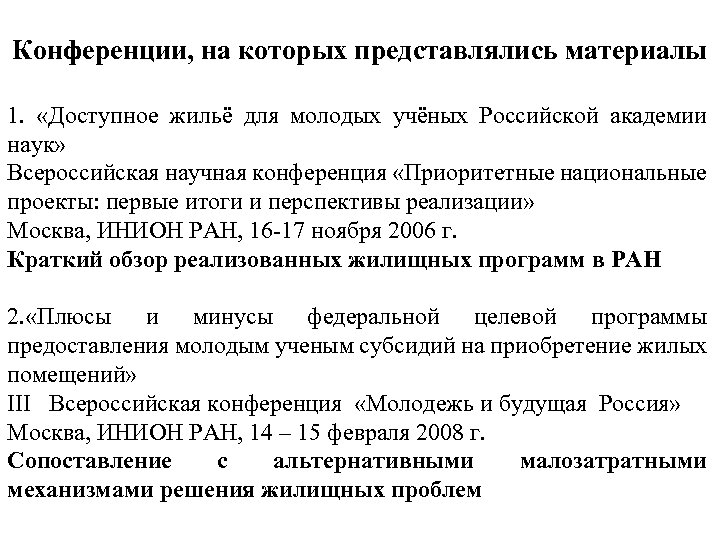 Конференции, на которых представлялись материалы 1. «Доступное жильё для молодых учёных Российской академии наук»