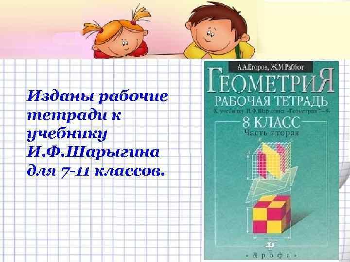 Изданы рабочие тетради к учебнику И. Ф. Шарыгина для 7 -11 классов.