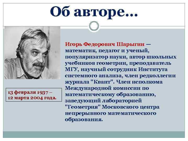 Об авторе… 13 февраля 1937 – 12 марта 2004 года. Игорь Федорович Шарыгин —