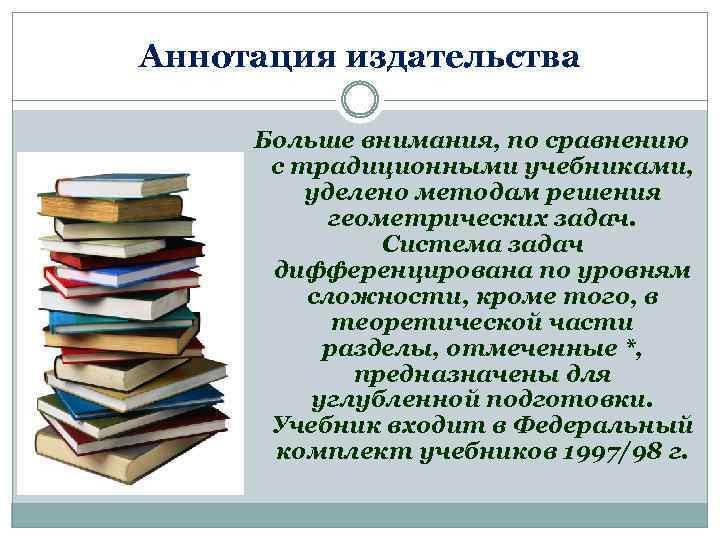 Аннотация издательства Больше внимания, по сравнению с традиционными учебниками, уделено методам решения геометрических задач.